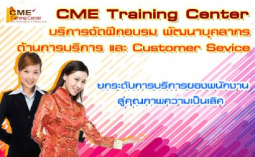 Contacts Mind Education : CME Training Center